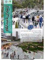 سومین نشست آنلاین با موضوع «میدانگاه های پیاده: تغییر رویکرد مدیریت شهری به توسعه فضاهای عمومی در شهر تهران (طراحی میدانگاه های پیاده)»