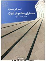انتشار کتاب «معماری معاصر در ایران؛ از سال ۱۳۰۴ تاکنون»؛ به زبان فارسی