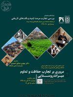 فردا؛ وبینار با موضوع «مروری بر تجارب حفاظت و تداوم میراث روستایی»