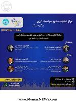 وبینار با موضوع «الگوی بومی شهر هوشمند در ایران؛ شهر قم»