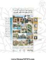 دومین وبینار با موضوع «بررسی تجارب احیاء خانه موزه های مشاهیر تهران»