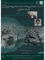 وبینار با موضوع «تجربه ثبت جهانی یزد؛ تاثیر ثبت جهانی در حفاظت از شهرهای تاریخی ایران»