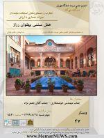 وبینار با موضوع «تجارب و دستاوردهای استفاده مجدد از میراث معماری با ارزش»؛ (هتل سنتی پهلوان رَزاز)