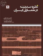 انتشار کتاب «نظریه مدرنیته در معماری ایران»