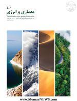 فصلنامه معماری و انرژی، شماره ۵ و ۶، بهار و تابستان ۱۳۹۹