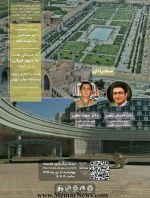 وبینار با موضوع «از میدان تا میدانگاه»؛ همراه با تحلیل پروژه میدانگاه های تهران