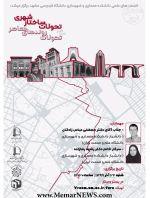 وبینارهای هفته پژوهش دانشکده معماری و شهرسازی دانشگاه فردوسی مشهد