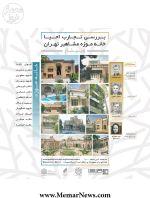 چهارمین وبینار با موضوع «بررسی تجارب احیاء خانه موزه های مشاهیر تهران»