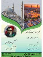 وبینار با موضوع «سنان کبیر، معمار استانبول» به همراه بازدید آنلاین از «مسجد سلیمانیه استانبول»