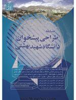 فراخوان مسابقه دانشجویی «طراحی پیشخوان دانشگاه شهید بهشتی»