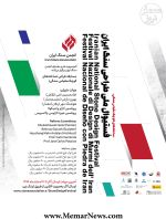 فراخوان فستیوال ملی طراحی سنگ ایران ؛ «ساخته های سنگی کوچک مقیاس»