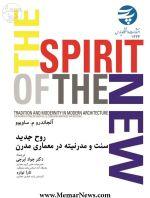 انتشار کتاب «روح جدید-سنت و مدرنیته در معماری مدرن»