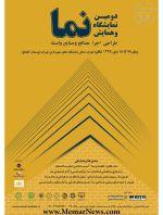 دومین همایش و نمایشگاه نماهای ساختمانی کشور به همراه پنل های گفتگو