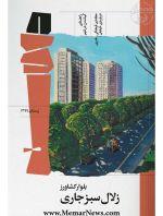 مجلهی فرهنگی-هنری «دالان»، شماره ۱، با موضوع