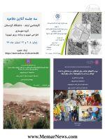 سه جلسه ی آنلاین دفاعیه کارشناسی ارشد - دانشگاه کردستان