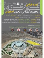 فراخوان مسابقه «ایده طراحی مجموعه بازرگانی و تجارت اصفهان»