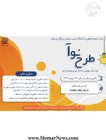 فراخوان «طرح نوآ»؛ ایده نوآورانه؛ جهت جذب و پذیرش در مراکز نوآوری دانشکده ها/پژوهشکده های دانشگاه شهید بهشتی