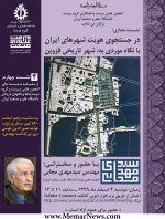 وبینار با موضوع «در جستجوی هویت شهرهای ایران؛ با نگاه موردی به: شهر تاریخی قزوین»