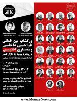 ورکشاپ بین المللی آنلاین «طراحی داخلی و معماری با رویکرد ورود به بازار کار ایران و بین الملل»