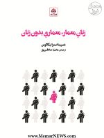 انتشار کتاب «زنانِ معمار، معماریِ بدون زنان»