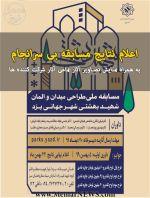 """اعلام نتایج بی سرانجام مسابقه """"طراحی میدان و المان شهید بهشتی شهر جهانی یزد""""؛ به همراه نمایش تصاویر آثار تمامی شرکت کننده ها"""