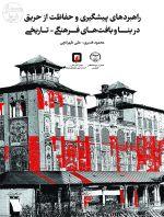 انتشار کتاب «راهبردهای پیشگیری و حفاظت از حریق در بنا و بافت های فرهنگی – تاریخی»
