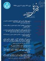 دریافت مقالات فصلنامه علمی «هنرهای زیبا ؛ معماری و شهرسازی»، پاییز ۹۸