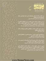 دریافت مقالات فصلنامه علمی مرمت و معماری ایران، شماره ۲۲، تابستان ۹۹