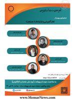 نخستین رویداد دانشجویی «کارآفرینی و ارتباط با صنعت»؛ (آنلاین)