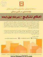اعلام نتایج مسابقه «ایده پردازی، برنامه ریزی و طراحی در حوزه مسکن قابل تأمین برای اقشار مختلف اجتماع» - (مرحله اول؛ ایده)