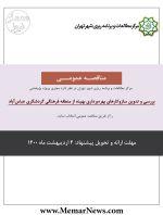 فراخوان انتخاب مجری پروژه پژوهشی با موضوع «بررسی و تدوین ساز و کارهای بهرهبرداری بهینه از منطقه فرهنگی گردشگری عباس آباد»