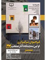 فراخوان برگزاری اولین «نمایشگاه آثار منتخب نما»