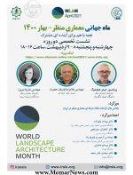 نشست تخصصی دو روزه ماه جهانی معماری منظر- بهار ١۴٠٠ با موضوع «چالش ها و الزامات نظام حرفه ای معماری منظر در ایران»