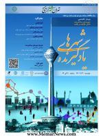 وبینار با موضوع «شهرهای یادگیرنده: دانش، ظرفیت و رقابت»