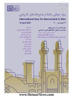 وبینار با موضوع «تحلیل و بررسی نظام های فنی و اجرایی مرمت در ایران»