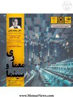 وبینار با موضوع «معماری و سینما»