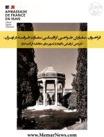 فراخوان «سفارش طراحی گرافیکی سفارت فرانسه در تهران؛ (طراحی گرافیکی با الهام از تصویر بنای حافظیه اثر آندره گُدار)»