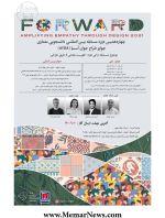 فراخوان چهارمین دوره مسابقه دانشجویی «جایزه طراح جوان آسیا در ایران» با موضوع «تقویت همدلی از طریق طراحی»