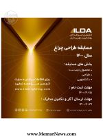فراخوان مسابقه «طراحی چراغ ۱۴۰۰»