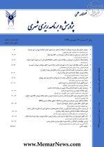 دریافت مقالات فصلنامه علمی پژوهش و برنامه ریزی شهری، شماره ۴۱، تابستان ۱۳۹۹