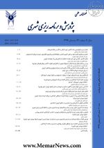 دریافت مقالات فصلنامه علمی پژوهش و برنامه ریزی شهری، شماره ۴۳، زمستان ۱۳۹۹