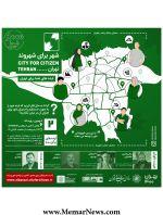 حضور آنلاین در دومین وبینار «شهر برای شهروند»