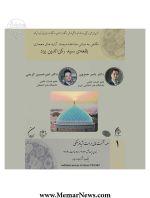 وبینار با موضوع «نگاهی به مبانی مداخله مرمت آرایه های معماری»- (بقعه ی سید رکن الدین یزد)