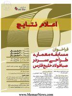 اعلام نتایج مسابقه معماری «طراحی سردر مجتمع صبا فولاد خلیج فارس»