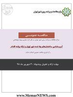 فراخوان مناقصه پروژه پژوهشی با موضوع «آسیب شناسی ساختمان های رها شده شهر تهران و ارائه برنامه اقدام ساماندهی آن ها با تأکید بر ابعاد حقوقی و قانونی»