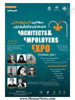 سومین فستیوال ملی معماران و کارفرمایان