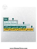 فراخوان نخستین دوسالانه «جایزه ملی خانه ایرانی در معماری معاصر»