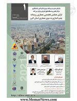 اولین همایش تخصصی معماری رویداد با موضوع «چشم اندازی به سوی معماری استان البرز»- نشست آنلاین