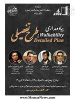 وبینار با موضوع «پیاده مداری در طرح تفصیلی»