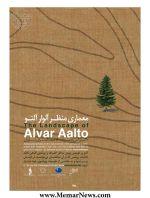 نمایشگاه «معماری منظر آلوار آلتو»